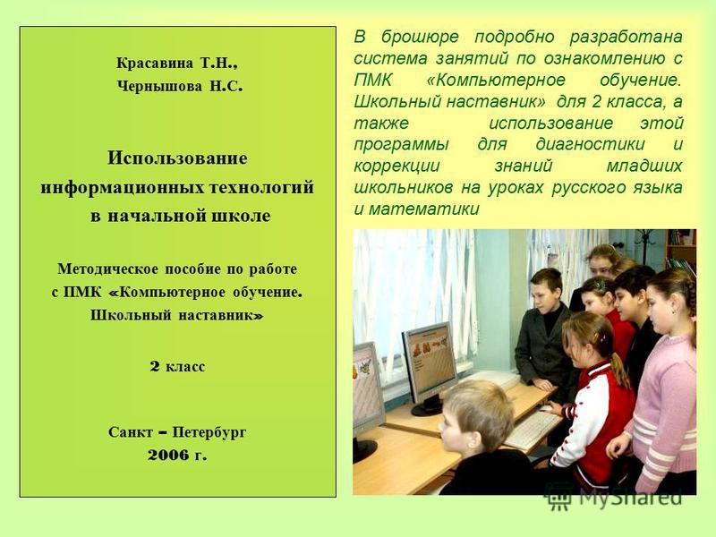 В брошюре подробно разработана система занятий по ознакомлению с ПМК «Компьютерное обучение. Школьный наставник» для 2 класса, а также использование этой программы для диагностики и коррекции знаний младших школьников на уроках русского языка и матем