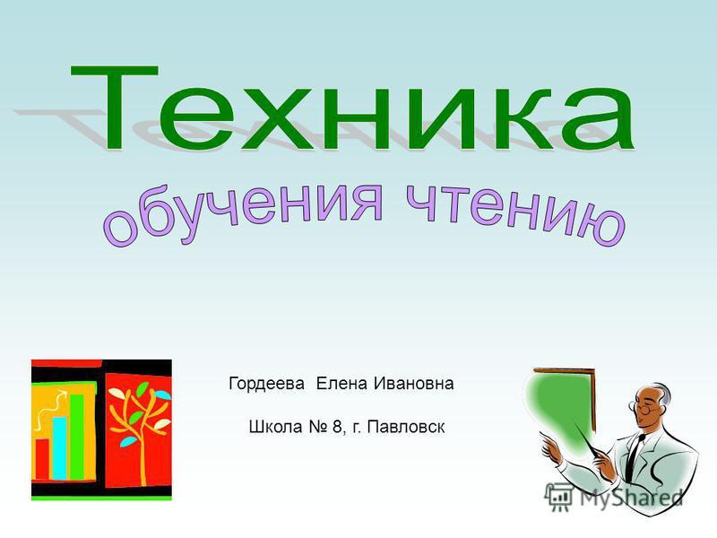 Гордеева Елена Ивановна Школа 8, г. Павловск