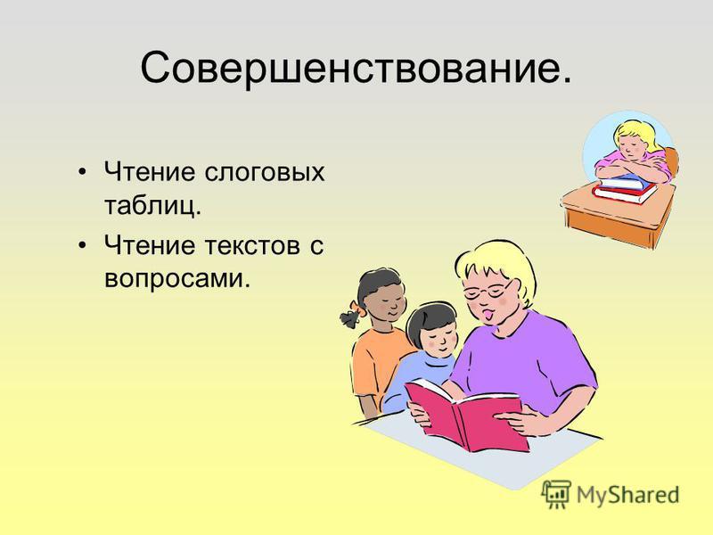 Совершенствование. Чтение слоговых таблиц. Чтение текстов с вопросами.