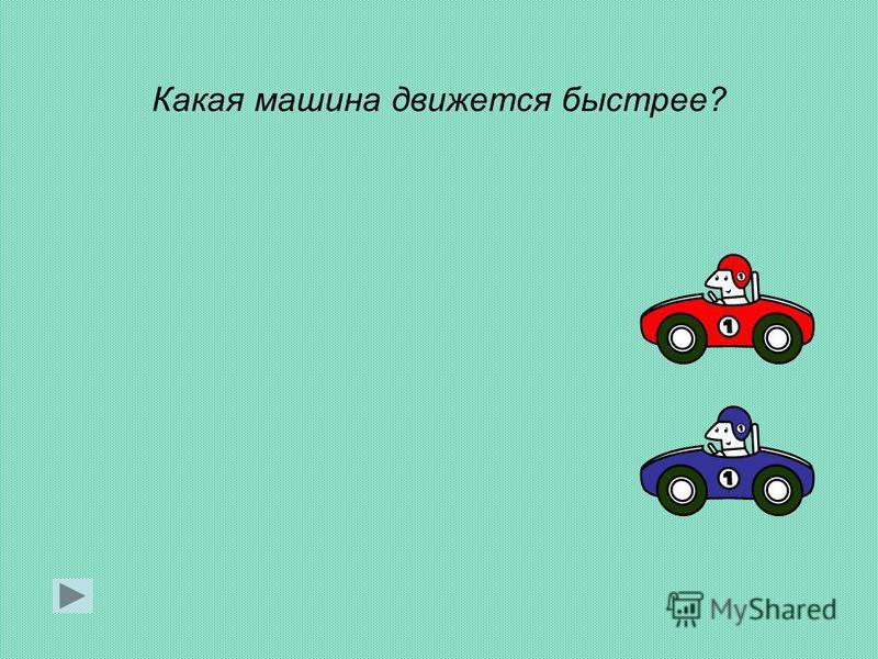 Какая машина движется быстрее?