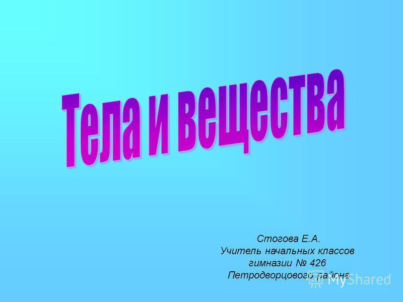 Стогова Е.А. Учитель начальных классов гимназии 426 Петродворцового района
