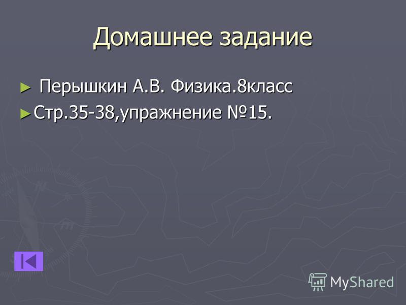 Домашнее задание Перышкин А.В. Физика.8 класс Перышкин А.В. Физика.8 класс Стр.35-38,упражнение 15. Стр.35-38,упражнение 15.