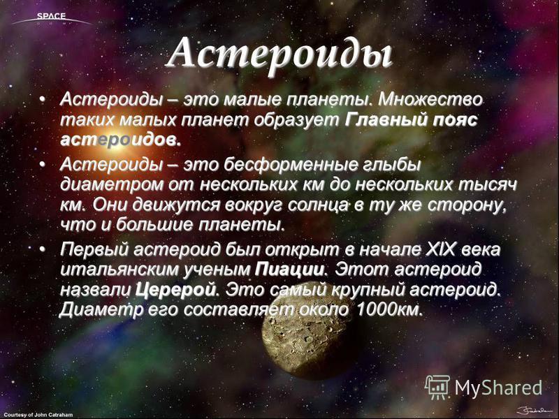 Астероиды и метеориты © Бондоренко Н.В. ГОУ 280, С-Пб, 2007