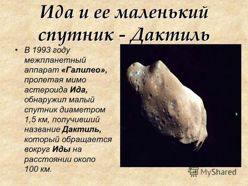 Орбиты астероидов Население пояса астероидов весьма разнообразно. Но все эти различия меркнут перед разнообразием орбит астероидов. Все планеты Солнечной системы движутся в одной плоскости по почти круговым орбитам. А астероиды, подчиняясь влиянию Со