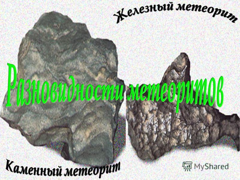 Метеориты Под действием притяжения планет орбиты астероидов изменяются и могут пересекаться друг с другом. В результате возможны столкновения астероидов и их дробление.Под действием притяжения планет орбиты астероидов изменяются и могут пересекаться