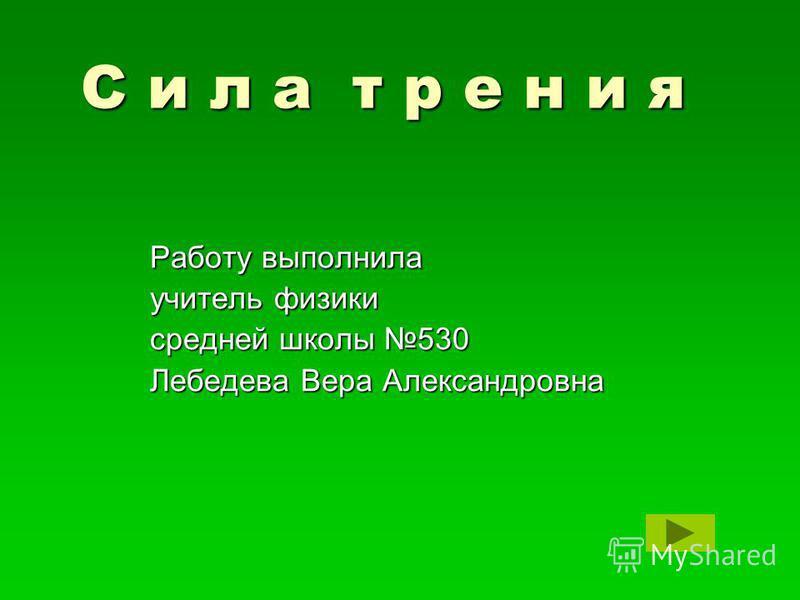 С и л а т р е н и я Работу выполнила учитель физики средней школы 530 Лебедева Вера Александровна