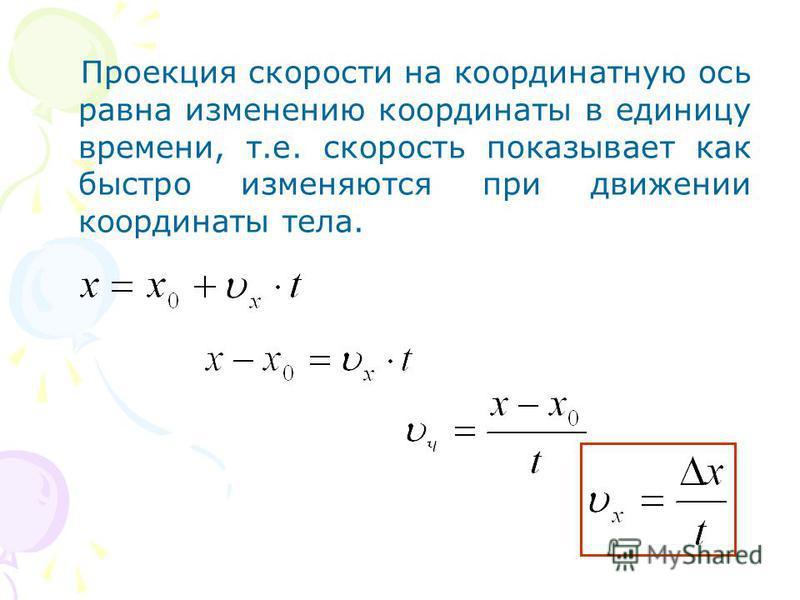 Проекция скорости на координатную ось равна изменению координаты в единицу времени, т.е. скорость показывает как быстро изменяются при движении координаты тела.