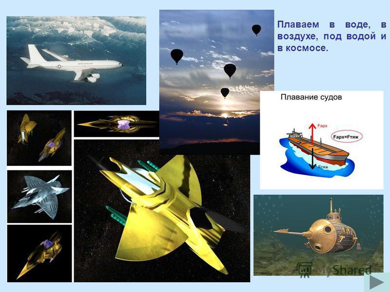 Плаваем в воде, в воздухе, под водой и в космосе.