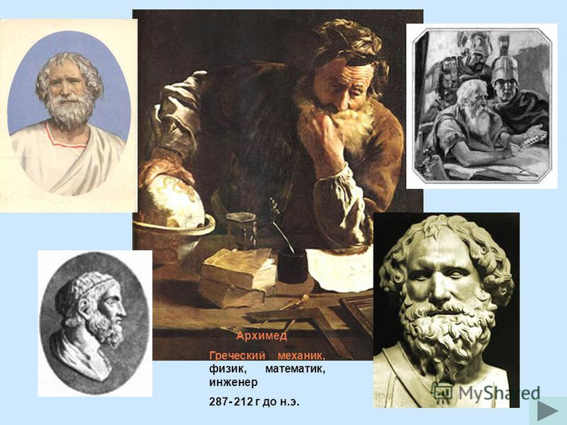 Архимед Греческий механик, физик, математик, инженер 287- 212 г до н.э.