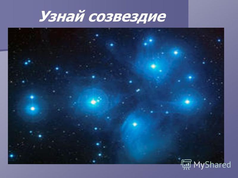 Узнай созвездие