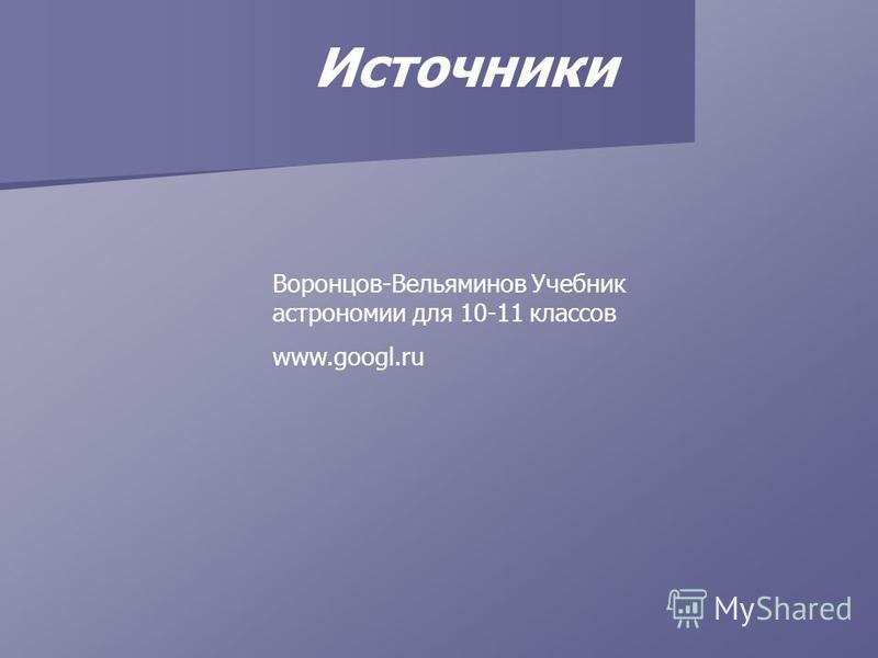 Источники Воронцов-Вельяминов Учебник астрономии для 10-11 классов www.googl.ru