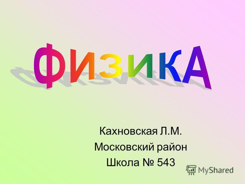 Кахновская Л.М. Московский район Школа 543