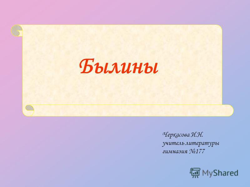 Черкасова И.Н. учитель литературы гимназия 177 Былины