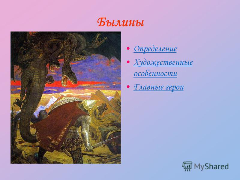 Определение Художественные особенности Художественные особенности Главные герои