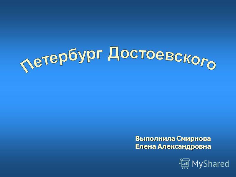 Выполнила Смирнова Елена Александровна