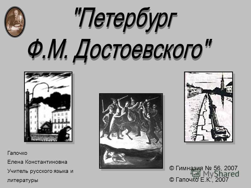 Гапочко Елена Константиновна Учитель русского языка и литературы © Гимназия 56, 2007 © Гапочко Е.К., 2007