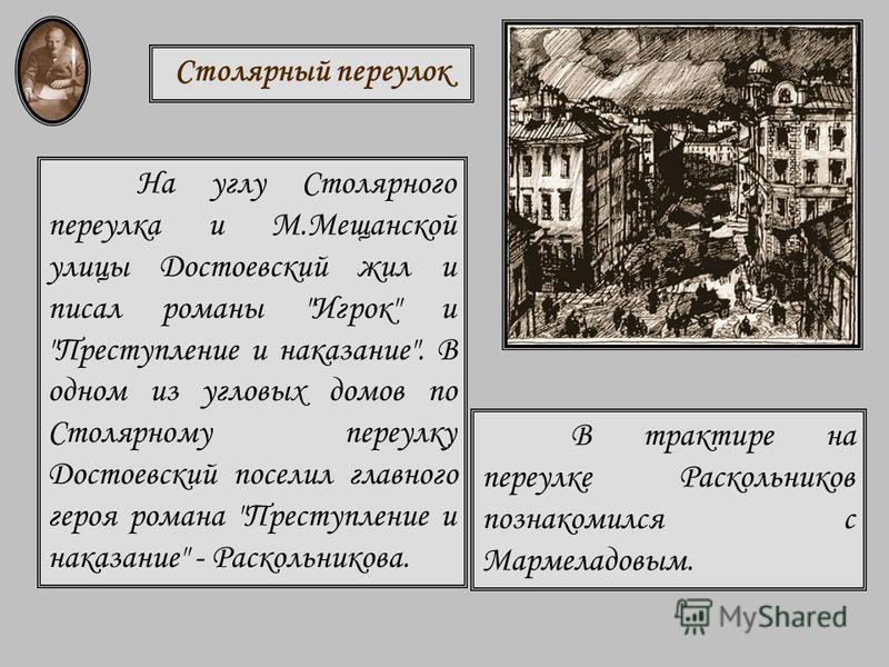 На углу Столярного переулка и М.Мещанской улицы Достоевский жил и писал романы