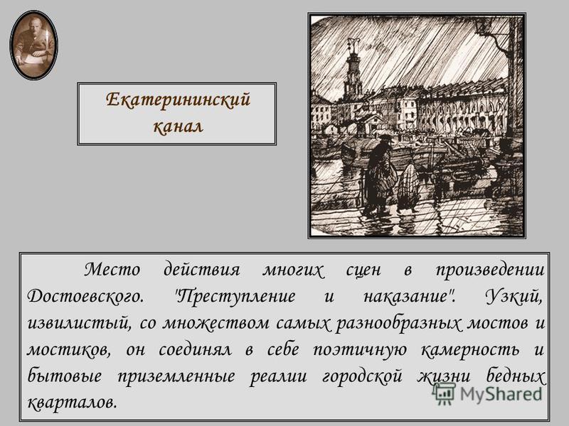 Место действия многих сцен в произведении Достоевского.