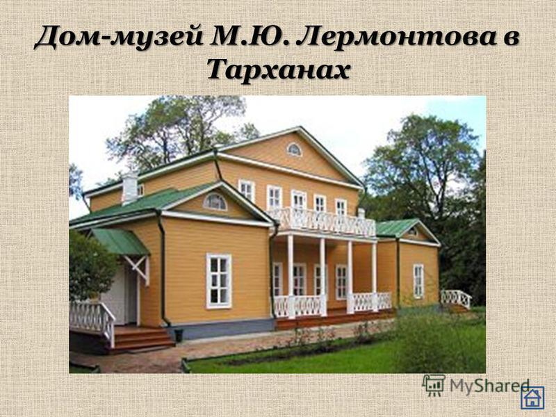 Дом-музей М.Ю. Лермонтова в Тарханах