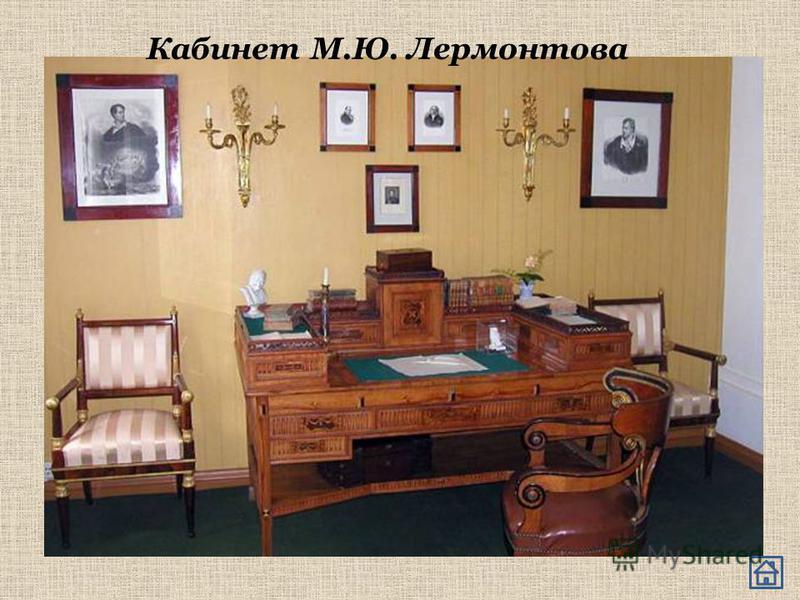 Кабинет М.Ю. Лермонтова