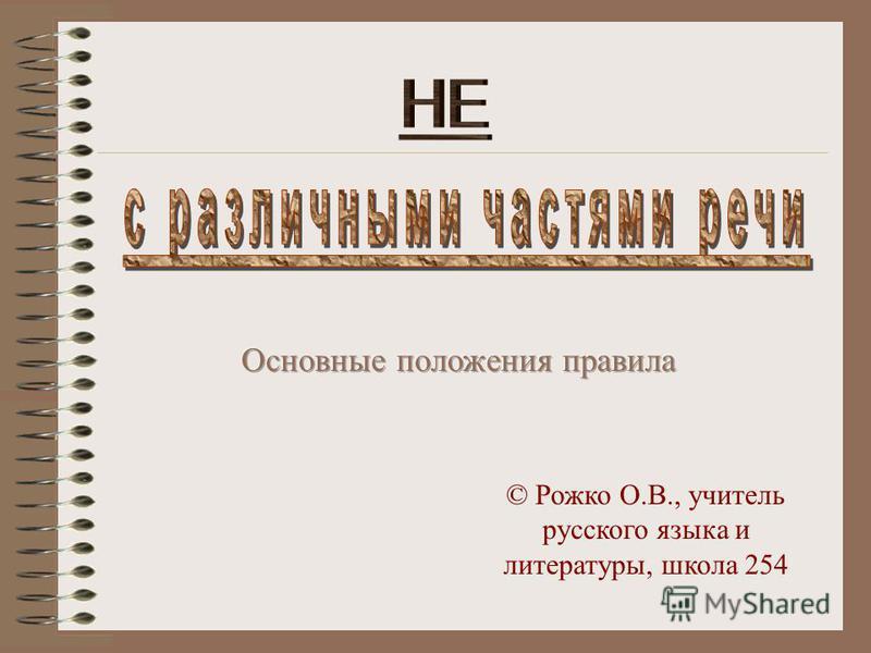 © Рожко О.В., учитель русского языка и литературы, школа 254