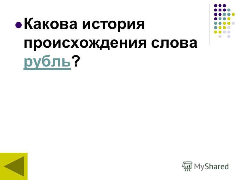 Какова история происхождения слова рубль?