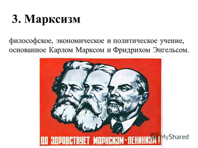 3. Марксизм философское, экономическое и политическое учение, основанное Карлом Марксом и Фридрихом Энгельсом.
