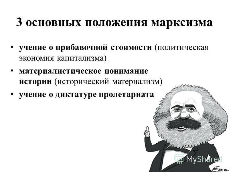3 основных положения марксизма учение о прибавочной стоимости (политическая экономия капитализма) материалистическое понимание истории (исторический материализм) учение о диктатуре пролетариата