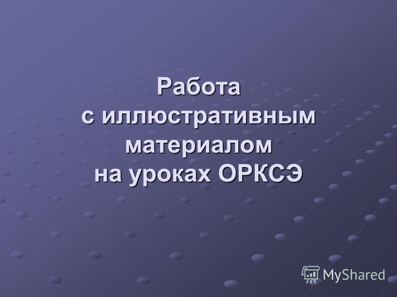 ": ""Подготовка к сочинению по картине ...: myshared.ru/slide/316806"