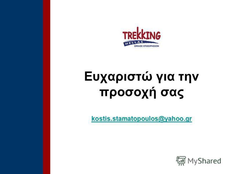 kostis.stamatopoulos@yahoo.gr kostis.stamatopoulos@yahoo.gr Ευχαριστώ για την προσοχή σας kostis.stamatopoulos@yahoo.gr kostis.stamatopoulos@yahoo.gr