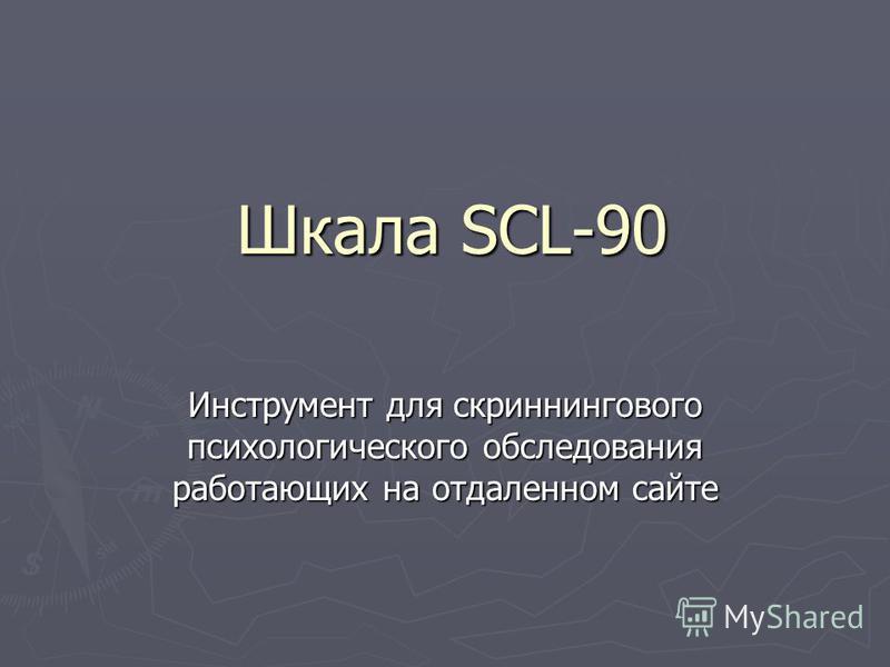 Шкала SCL-90 Инструмент для скринингового психологического обследования работающих на отдаленном сайте