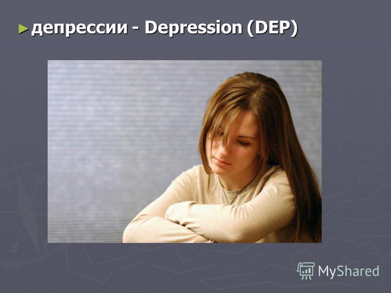 депрессии - Depression (DEP) депрессии - Depression (DEP)