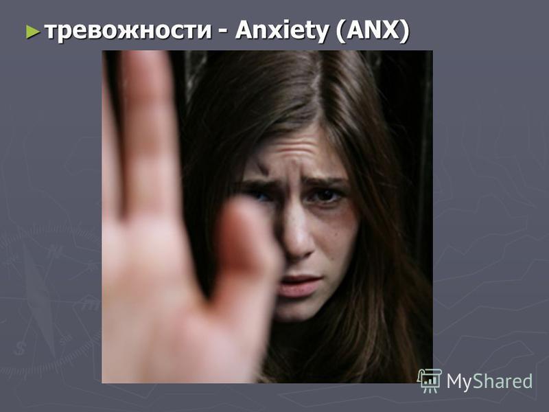 тревожности - Anxiety (ANX) тревожности - Anxiety (ANX)