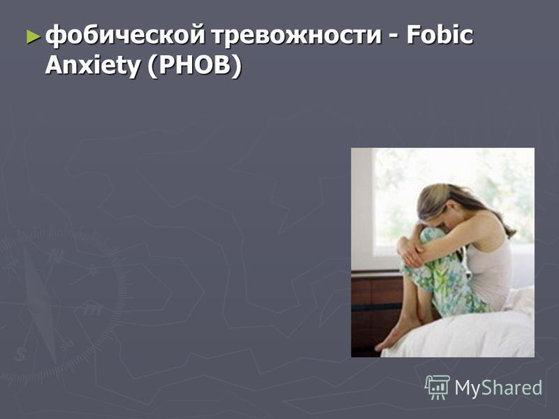фобической тревожности - Fobic Anxiety (PHOB) фобической тревожности - Fobic Anxiety (PHOB)