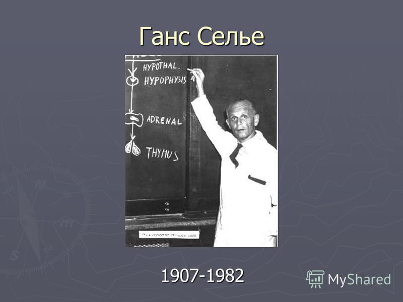Ганс Селье 1907-1982