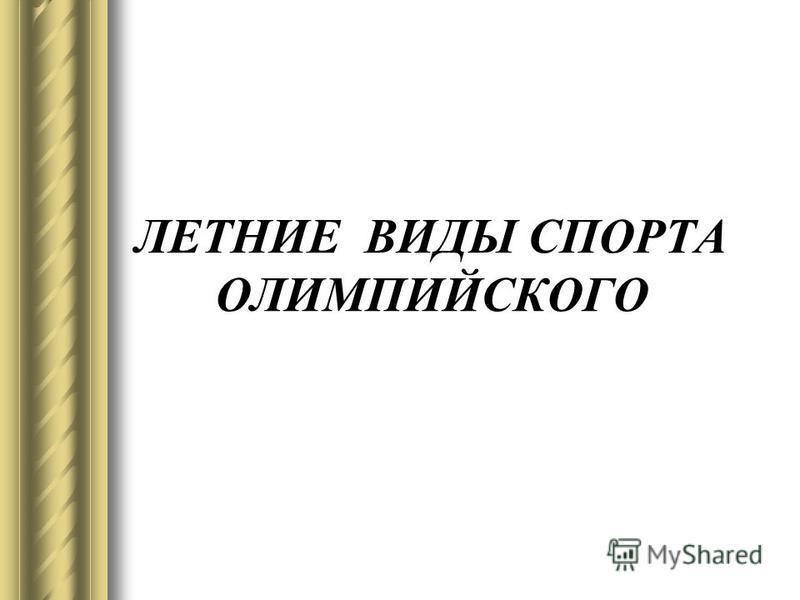 ЛЕТНИЕ ВИДЫ СПОРТА ОЛИМПИЙСКОГО