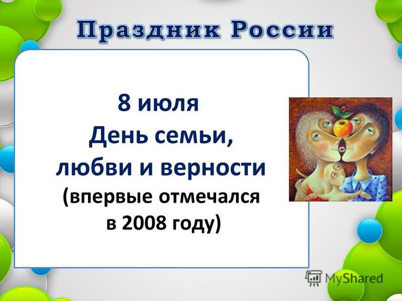 8 июля День семьи, любви и верности (впервые отмечался в 2008 году)