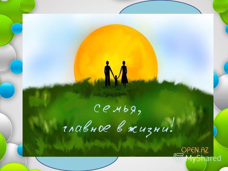 Я желаю счастья вам Счастья в этом мире большом. Как солнце по утрам, Пусть оно заходит в дом. Я желаю счастья вам, И оно должно быть таким- Когда ты счастлив сам, Счастьем поделись с другим! (Стас Намин, ВИА «Цветы»)