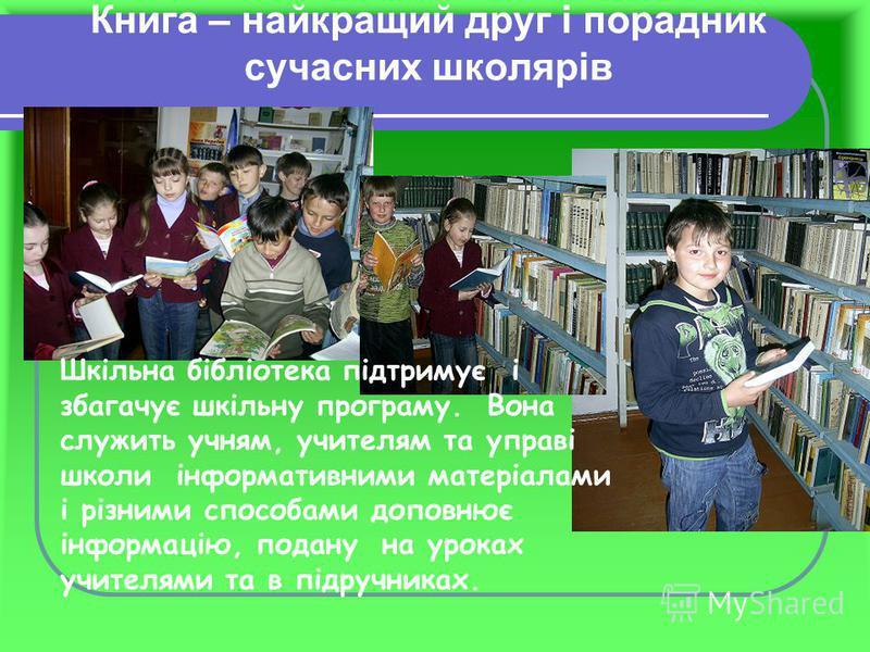 Без шкільної бібліотеки не може бути навчання. Фонд нашої бібліотеки на 01.09.2009 налічує понад 15883 примірників. Є тут і навчальна, і наукова, і розважальна література. В бібліотеці є література подарована діаспорою. Школа виписує кілька видів газ