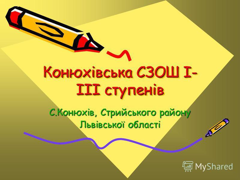 Конюхівська СЗОШ І- ІІІ ступенів С.Конюхів, Стрийського району Львівської області