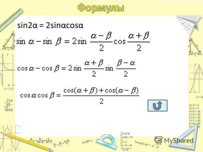 sin2α = 2sinαcosα