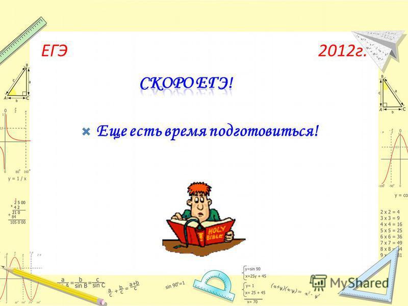 ЕГЭ 2012 г. Еще есть время подготовиться!