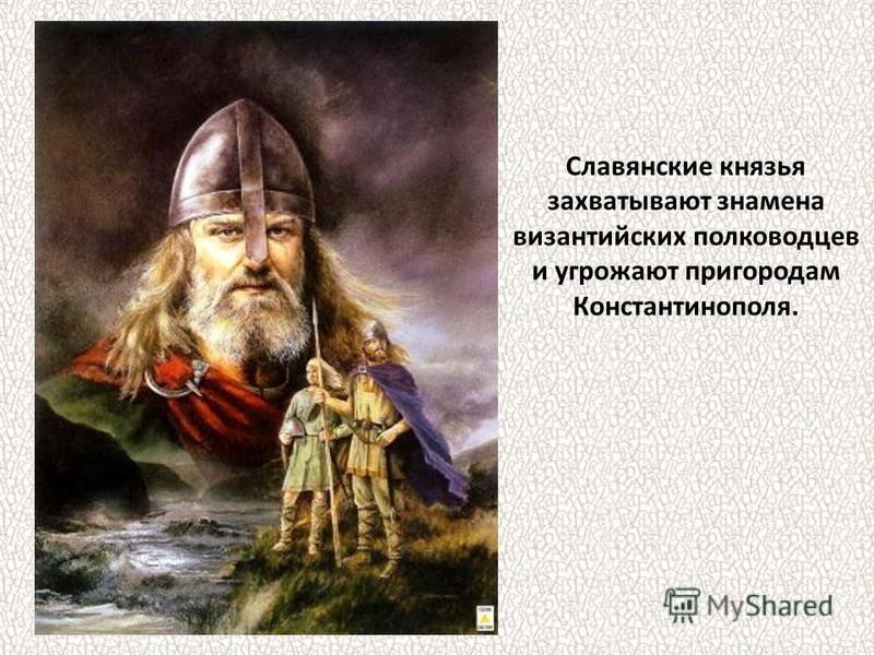 Славянские князья захватывают знамена византийских полководцев и угрожают пригородам Константинополя.