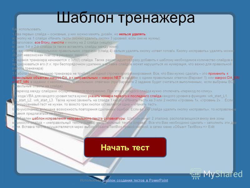 Шаблон тренажера Как использовать: 1. Два первых слайда – основные, у них можно менять дизайн, но нельзя удалять: а) кнопку на 1 слайде «Начать тест» (можно удалить кнопки 3 уровней, если они не нужны); б) заголовок, все блоки текста и кнопку на 2 сл