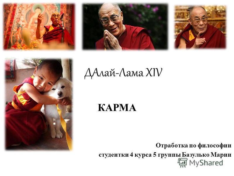 ДАлай-Лама XIV КАРМА Отработка по философии студентки 4 курса 5 группы Базулько Марии
