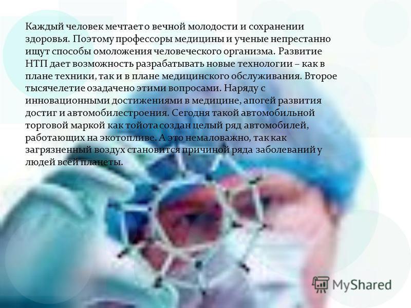 Каждый человек мечтает о вечной молодости и сохранении здоровья. Поэтому профессоры медицины и ученые непрестанно ищут способы омоложения человеческого организма. Развитие НТП дает возможность разрабатывать новые технологии – как в плане техники, так