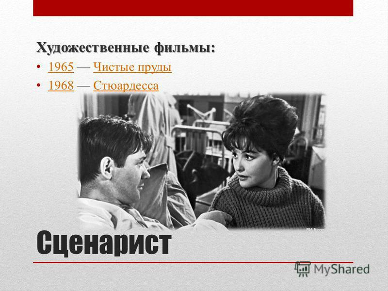 Сценарист Художественные фильмы: 1965 Чистые пруды 1965Чистые пруды 1968 Стюардесса 1968Стюардесса
