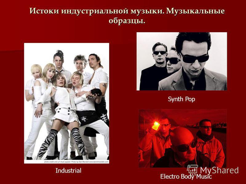 Истоки индустриальной музыки. Музыкальные образцы. Industrial Synth Pop Electro Body Music