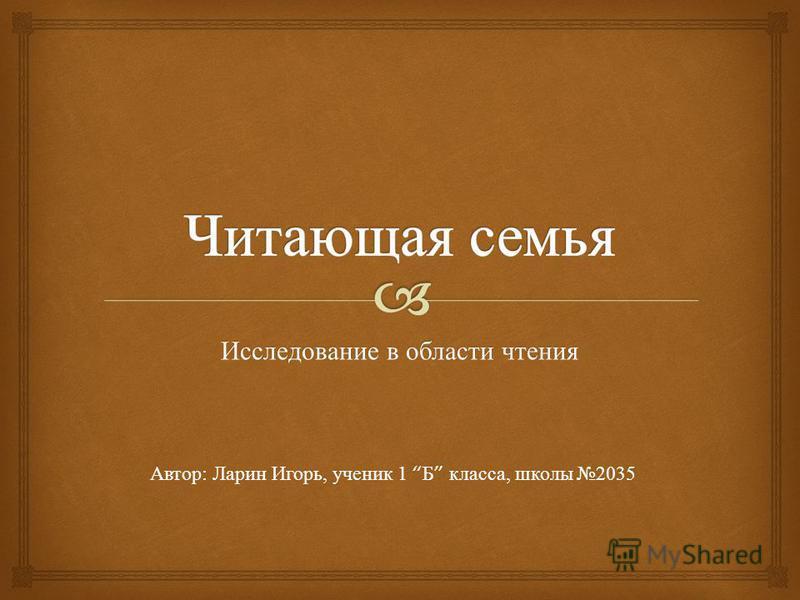 Исследование в области чтения Автор: Ларин Игорь, ученик 1 Б класса, школы 2035