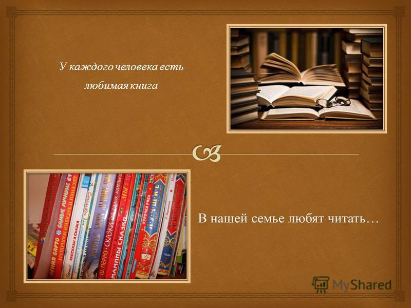 В нашей семье любят читать … У каждого человека есть любимая книга